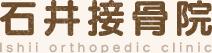 石井接骨院について 藤沢市の接骨院 石井接骨院。石井道場(柔道場)、カルチャーサロン湘南しらはた併設。