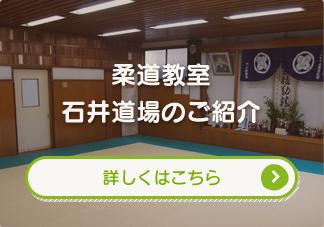 柔道教室石井道場のご紹介